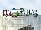 Форум, торговый центр